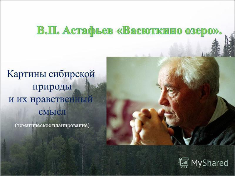 Картины сибирской природы и их нравственный смысл (тематическое планирование)