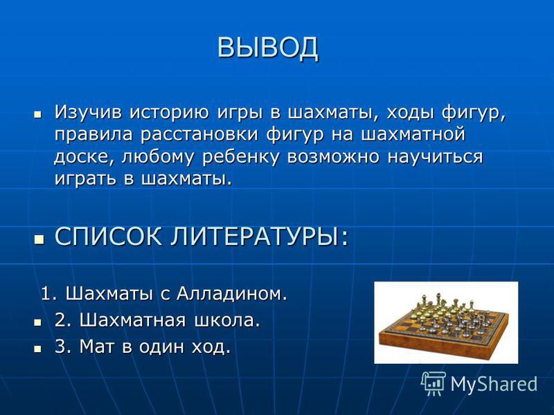 Изучив историю игры в шахматы, ходы фигур, правила расстановки фигур на шахматной доске, любому ребенку возможно научиться играть в шахматы. Изучив историю игры в шахматы, ходы фигур, правила расстановки фигур на шахматной доске, любому ребенку возмо