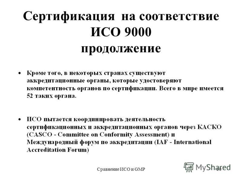 Сравнение ИСО и GMP10 Сертификация на соответствие ИСО 9000 продолжение