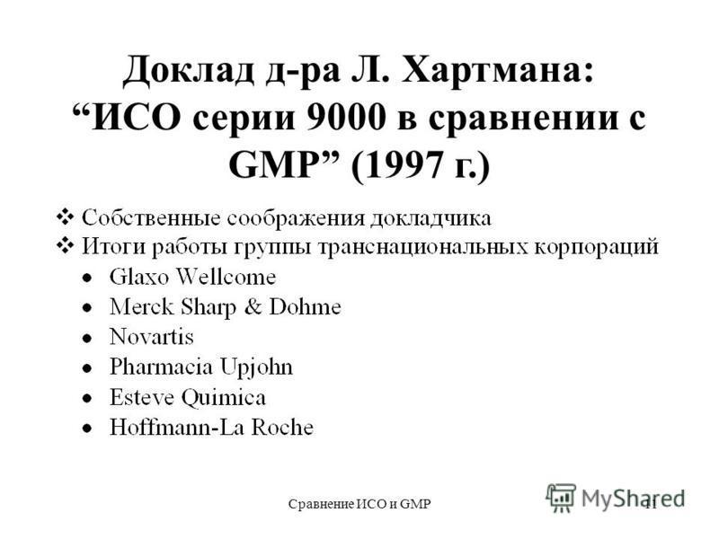 Сравнение ИСО и GMP11 Доклад д-ра Л. Хартмана: ИСО серии 9000 в сравнении с GMP (1997 г.)