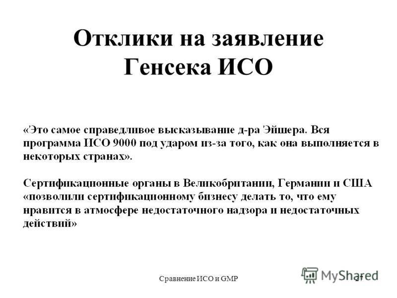 Сравнение ИСО и GMP27 Отклики на заявление Генсека ИСО
