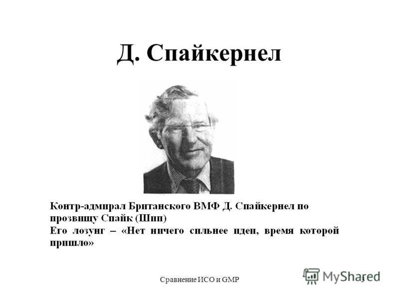 Сравнение ИСО и GMP3 Д. Спайкернел