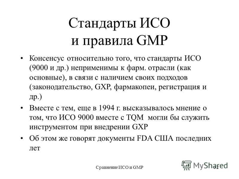 Сравнение ИСО и GMP32 Стандарты ИСО и правила GMP Консенсус относительно того, что стандарты ИСО (9000 и др.) неприменимы к фарм. отрасли (как основные), в связи с наличием своих подходов (законодательство, GXP, фармакопеи, регистрация и др.) Вместе