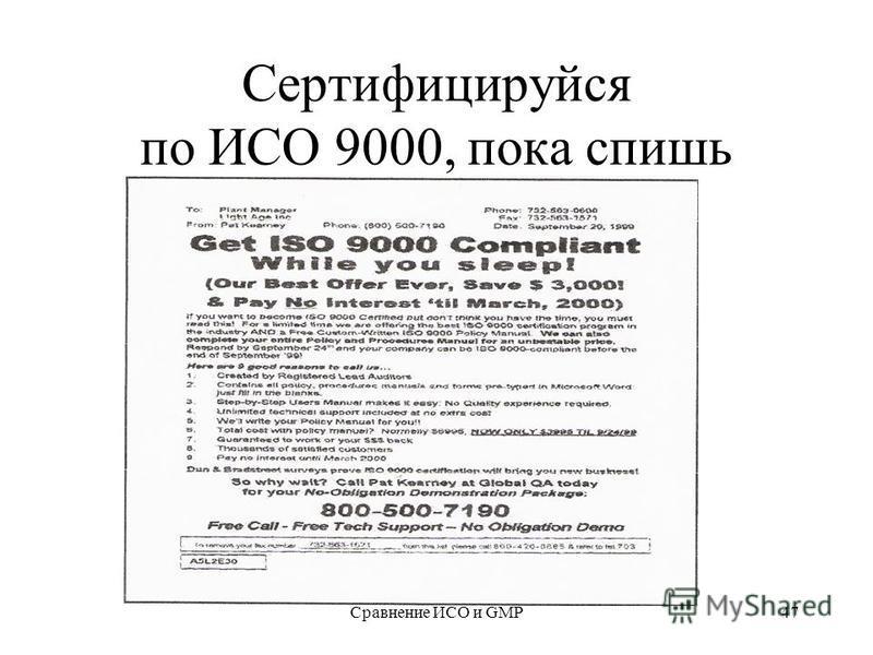 Сравнение ИСО и GMP47 Сертифицируйся по ИСО 9000, пока спишь