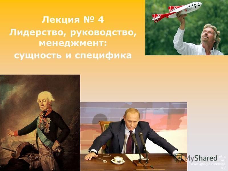 Лекция 4 Лидерство, руководство, менеджмент: сущность и специфика фото с сайта http://biztimes.ru/, www.google.ru/image s /