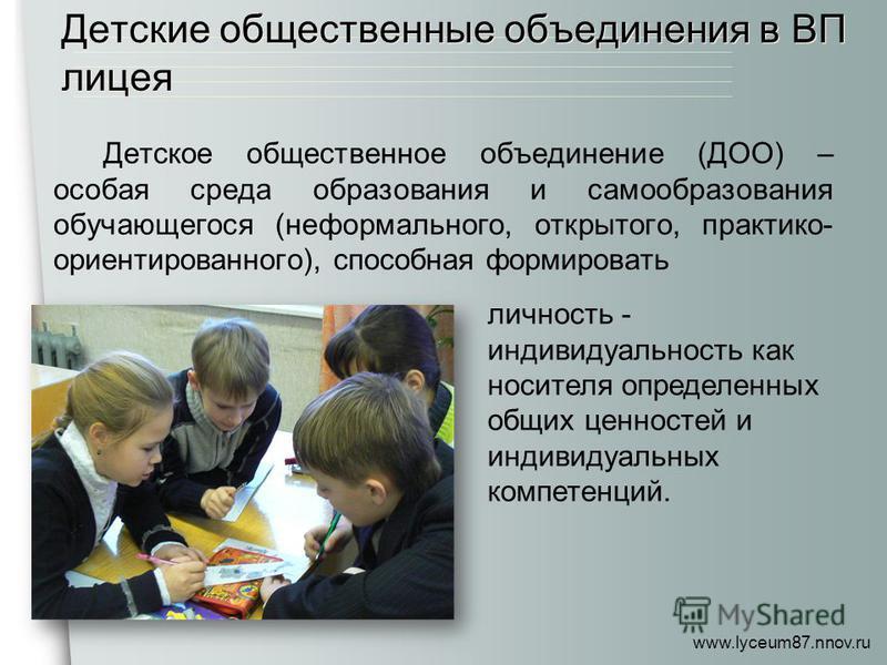 Детские общественные объединения в ВП лицея Детское общественное объединение (ДОО) – особая среда образования и самообразования обучающегося (неформального, открытого, практико- ориентированного), способная формировать личность - индивидуальность как