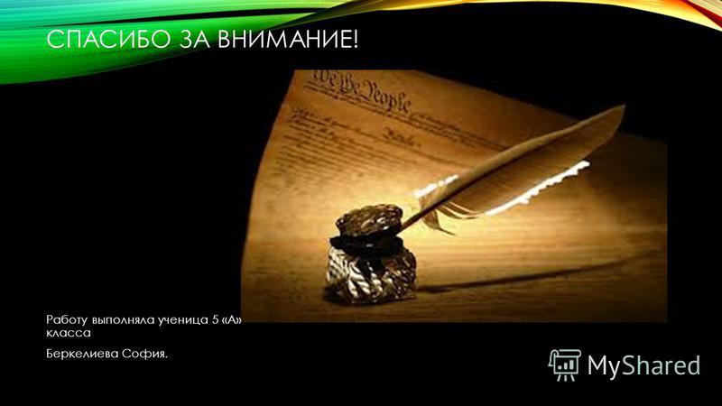 СПАСИБО ЗА ВНИМАНИЕ! Работу выполняла ученица 5 «А» класса Беркелиева София.