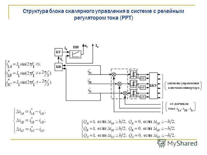 Структура блока скалярного управления в системе с релейным регулятором тока (РРТ)