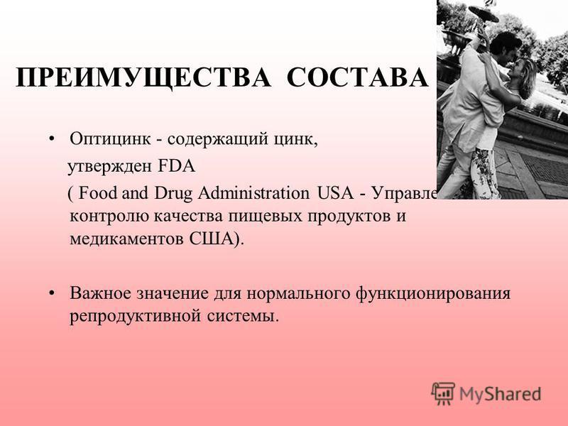 ПРЕИМУЩЕСТВА СОСТАВА Оптицинк - содержащий цинк, утвержден FDA ( Food and Drug Administration USA - Управление по контролю качества пищевых продуктов и медикаментов США). Важное значение для нормального функционирования репродуктивной системы.