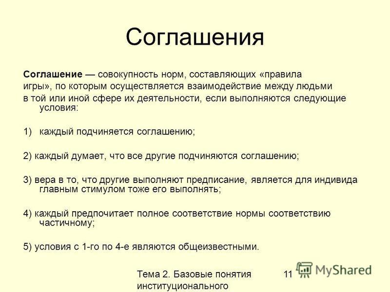Тема 2. Базовые понятия институционального анализа 11 Соглашения Соглашение совокупность норм, составляющих «правила игры», по которым осуществляется взаимодействие между людьми в той или иной сфере их деятельности, если выполняются следующие условия