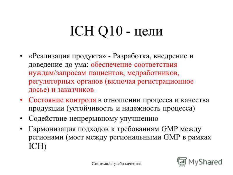 Система/служба качества 23 ICH Q10 - цели «Реализация продукта» - Разработка, внедрение и доведение до ума: обеспечение соответствия нуждам/запросам пациентов, медработников, регуляторных органов (включая регистрационное досье) и заказчиков Состояние