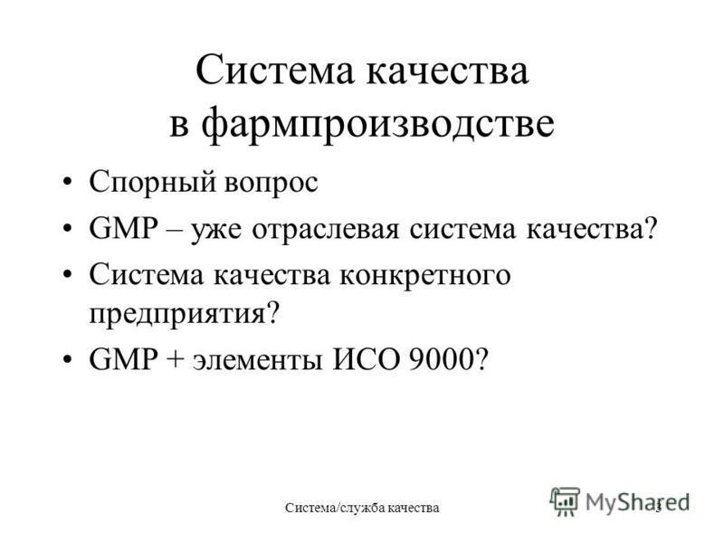 Система/служба качества 3 Система качества в фармпроизводстве Спорный вопрос GMP – уже отраслевая система качества? Система качества конкретного предприятия? GMP + элементы ИСО 9000?