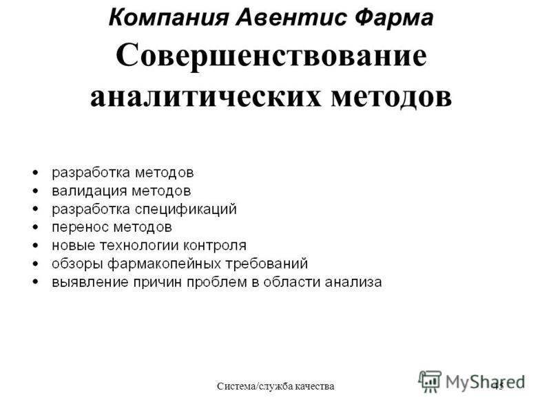 Система/служба качества 45 Компания Авентис Фаpма Совершенствование аналитических методов