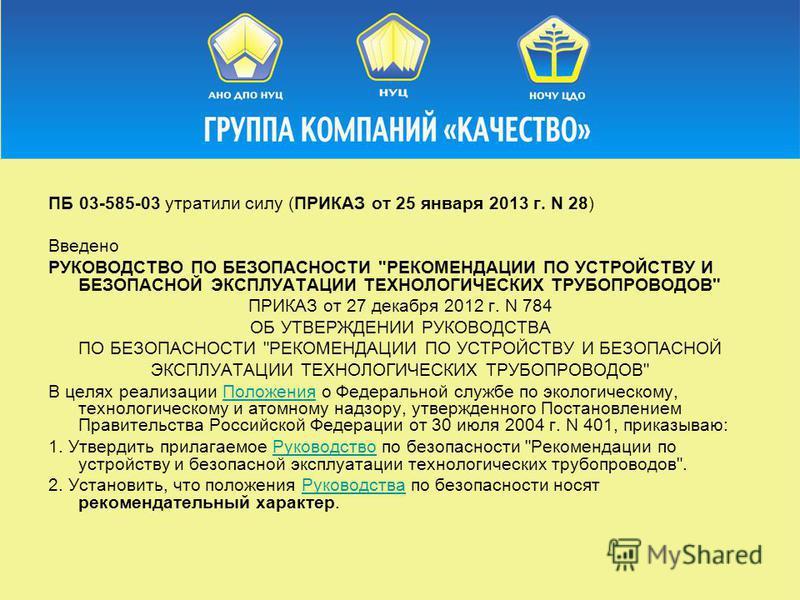 ПБ 03-585-03 утратили силу (ПРИКАЗ от 25 января 2013 г. N 28) Введено РУКОВОДСТВО ПО БЕЗОПАСНОСТИ