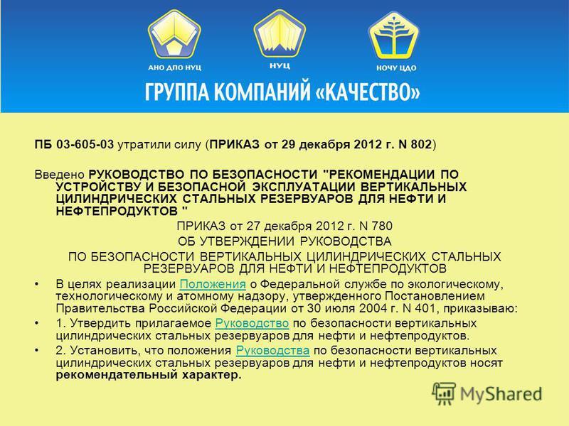ПБ 03-605-03 утратили силу (ПРИКАЗ от 29 декабря 2012 г. N 802) Введено РУКОВОДСТВО ПО БЕЗОПАСНОСТИ