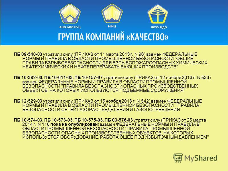 ПБ 09-540-03 утратили силу (ПРИКАЗ от 11 марта 2013 г. N 96) взамен ФЕДЕРАЛЬНЫЕ НОРМЫ И ПРАВИЛА В ОБЛАСТИ ПРОМЫШЛЕННОЙ БЕЗОПАСНОСТИ