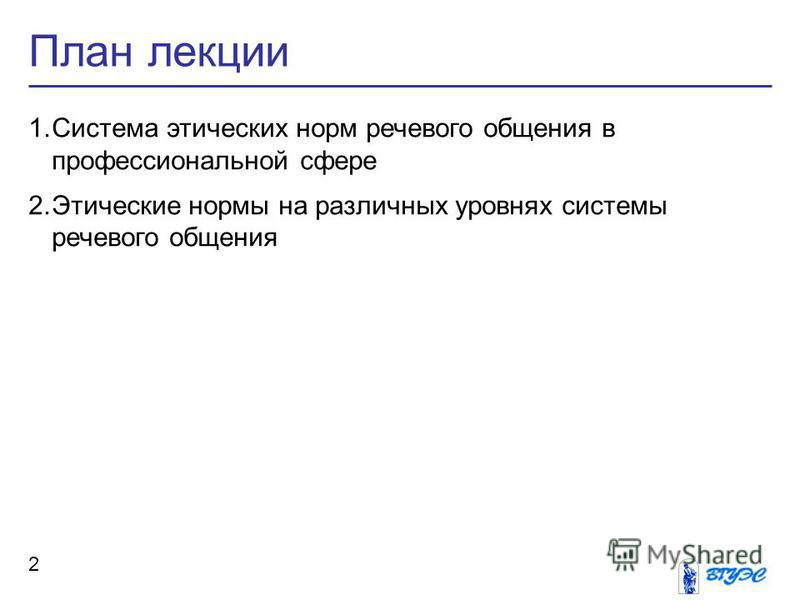 План лекции 2 1. Система этических норм речевого общения в профессиональной сфере 2. Этические нормы на различных уровнях системы речевого общения
