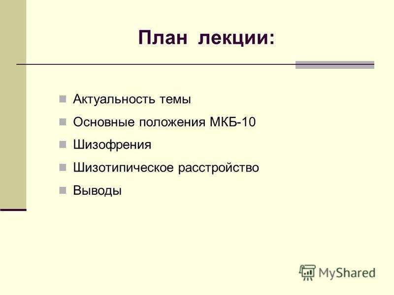 План лекции: Актуальность темы Основные положения МКБ-10 Шизофрения Шизотипическое расстройство Выводы