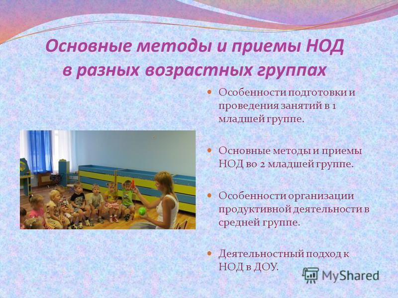 Семинар-практикум для воспитателей МАДОУ «Детский сад 35»
