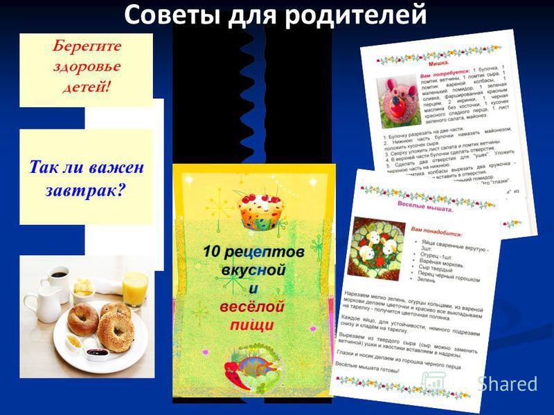 АППАПП Берегите здоровье детей! Так ли важен завтрак? Советы для родителей