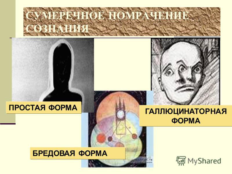 Помрачение Сознания Сумеречное