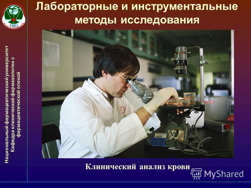 Национальный фармацевтический университет Кафедра клинической фармакологии с фармацевтической опекой Лабораторные и иинструментальные методы исследования Клинический анализ крови