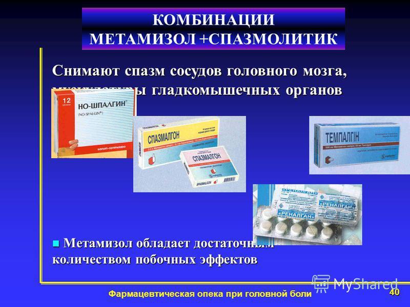 40 Фармацевтическая опека при головной боли КОМБИНАЦИИ МЕТАМИЗОЛ +СПАЗМОЛИТИК Снимают спазм сосудов головного мозга, мускулатуры гладкомышечних органов Метамизол обладает достаточным количеством побочних эффектов Метамизол обладает достаточным количе