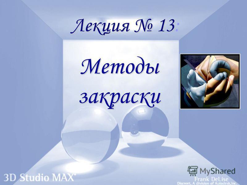 Методы закраски Лекция 13 Лекция 13: