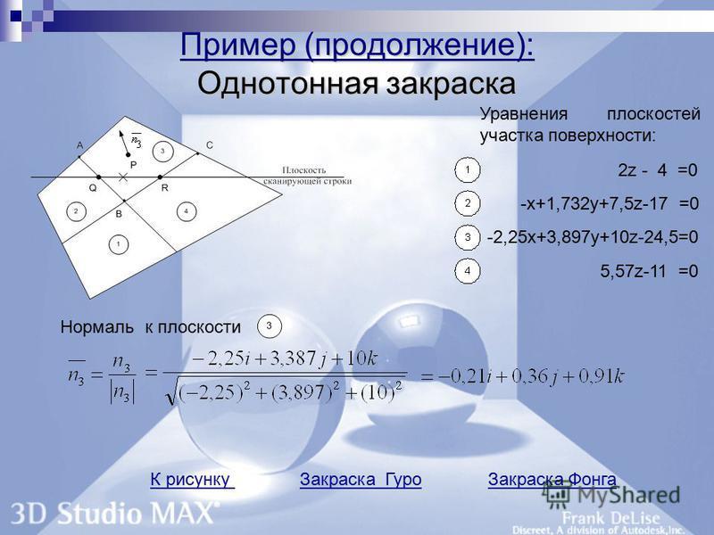 Пример (продолжение): Однотонная закраска Нормаль к плоскости К рисунку Закраска Гуро Закраска Фонга Уравнения плоскостей участка поверхности: 2z - 4 =0 -x+1,732y+7,5z-17 =0 -2,25x+3,897y+10z-24,5=0 5,57z-11 =0
