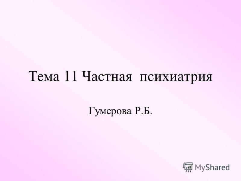 Тема 11 Частная психиатрия Гумерова Р.Б.