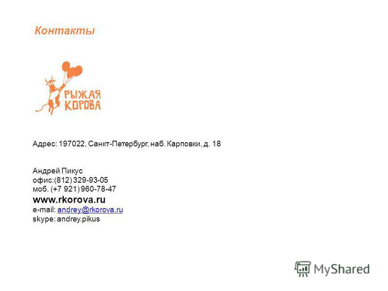 Адрес: 197022, Санкт-Петербург, наб. Карповки, д. 18 Андрей Пикус офис:(812) 329-93-05 моб. (+7 921) 960-78-47 www.rkorova.ru e-mail: andrey@rkorova.ruandrey@rkorova.ru skype: andrey.pikus Контакты