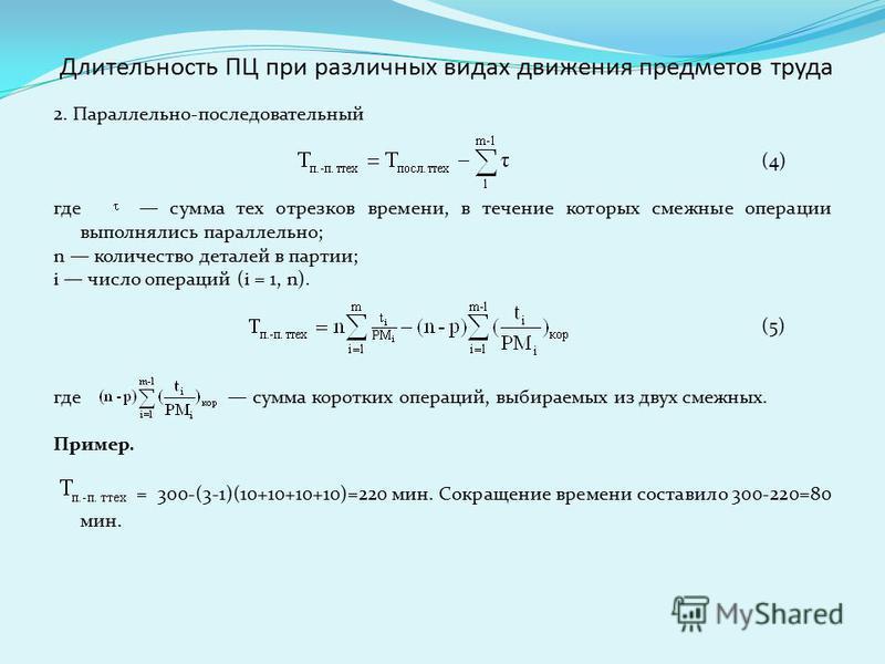 2. Параллельно-последовательный (4) где сумма тех отрезков времени, в течение которых смежные операции выполнялись параллельно; n количество деталей в партии; i число операций (i = 1, n). (5) где сумма коротких операций, выбираемых из двух смежных. П