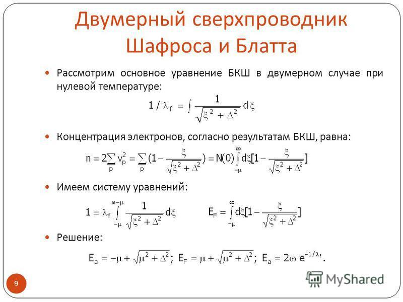Двумерный сверхпроводник Шафроса и Блатта Рассмотрим основное уравнение БКШ в двумерном случае при нулевой температуре: Концентрация электронов, согласно результатам БКШ, равна: Имеем систему уравнений: Решение: 9.