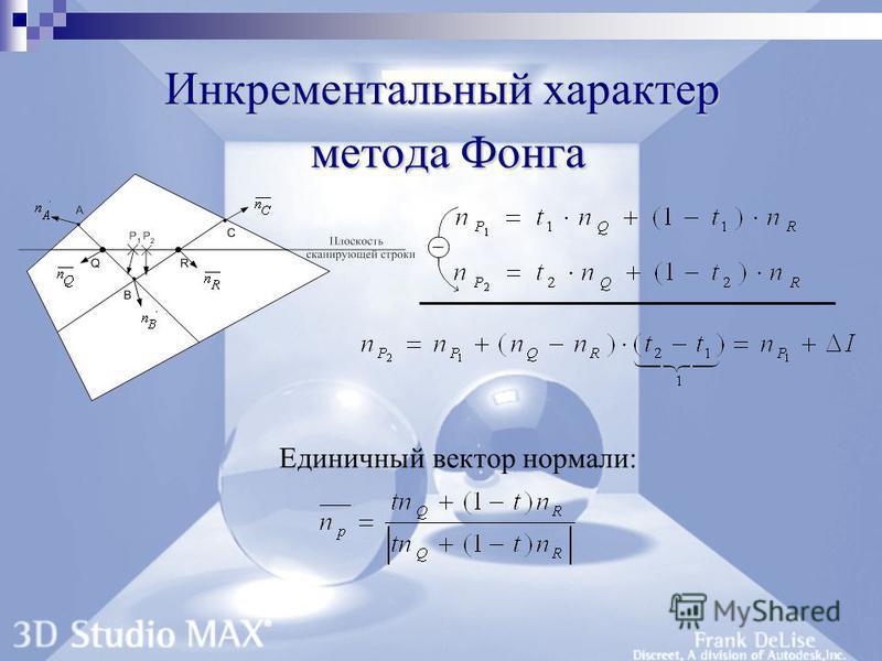 Инкрементальный характер метода Фонга Единичный вектор нормали: