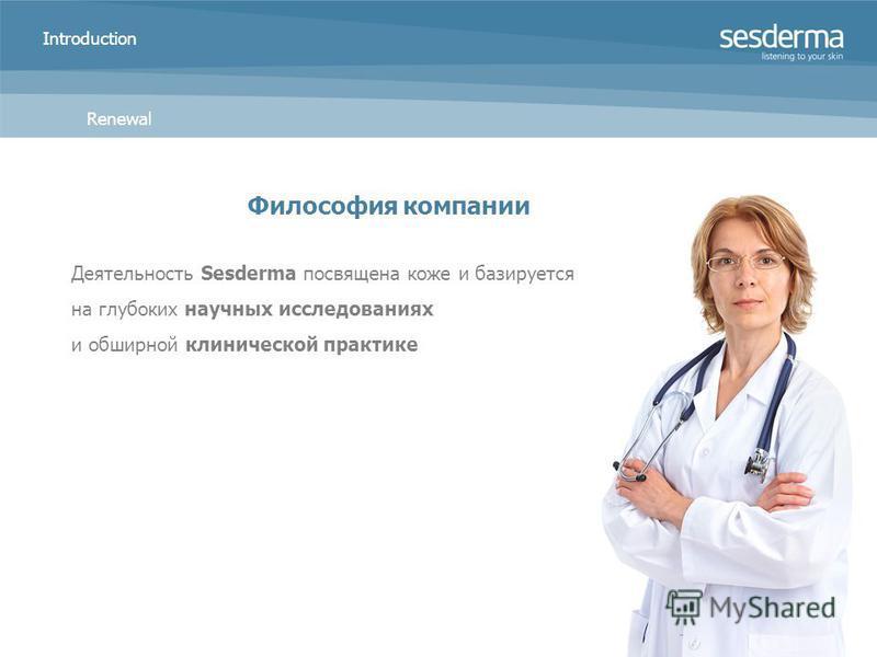 Introduction Renewal Философия компании Деятельность Sesderma посвящена коже и базируется на глубоких научных исследованиях и обширной клинической практике