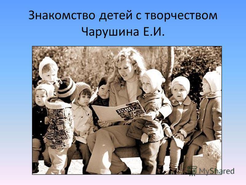 Знакомство детей с творчеством Чарушина Е.И.