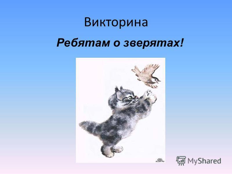 Викторина Ребятам о зверятах!
