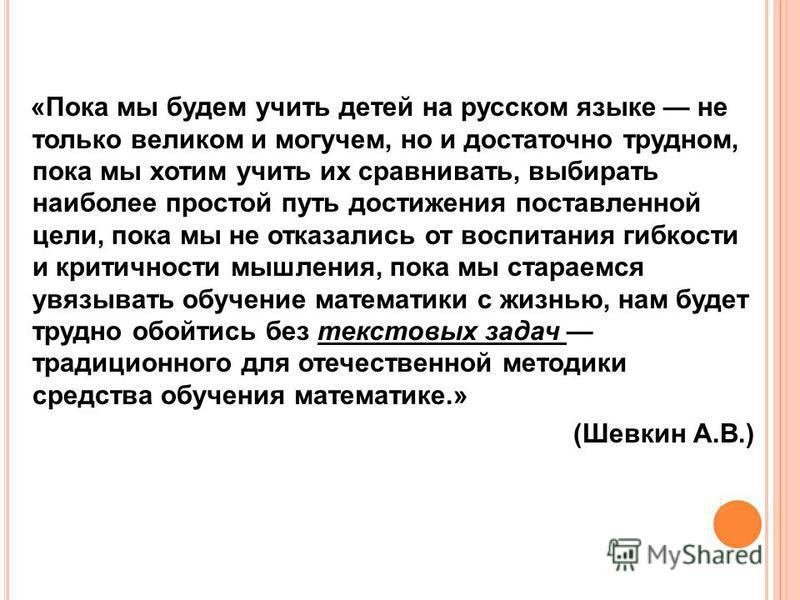 «Пока мы будем учить детей на русском языке не только великом и могучем, но и достаточно трудном, пока мы хотим учить их сравнивать, выбирать наиболее простой путь достижения поставленной цели, пока мы не отказались от воспитания гибкости и критичнос