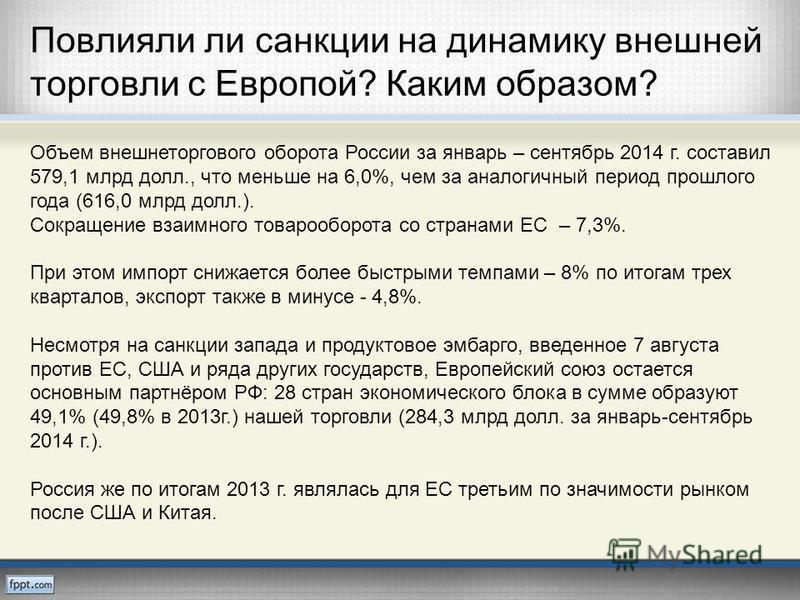 Объем внешнеторгового оборота России за январь – сентябрь 2014 г. составил 579,1 млрд долл., что меньше на 6,0%, чем за аналогичный период прошлого года (616,0 млрд долл.). Сокращение взаимного товарооборота со странами ЕС – 7,3%. При этом импорт сни
