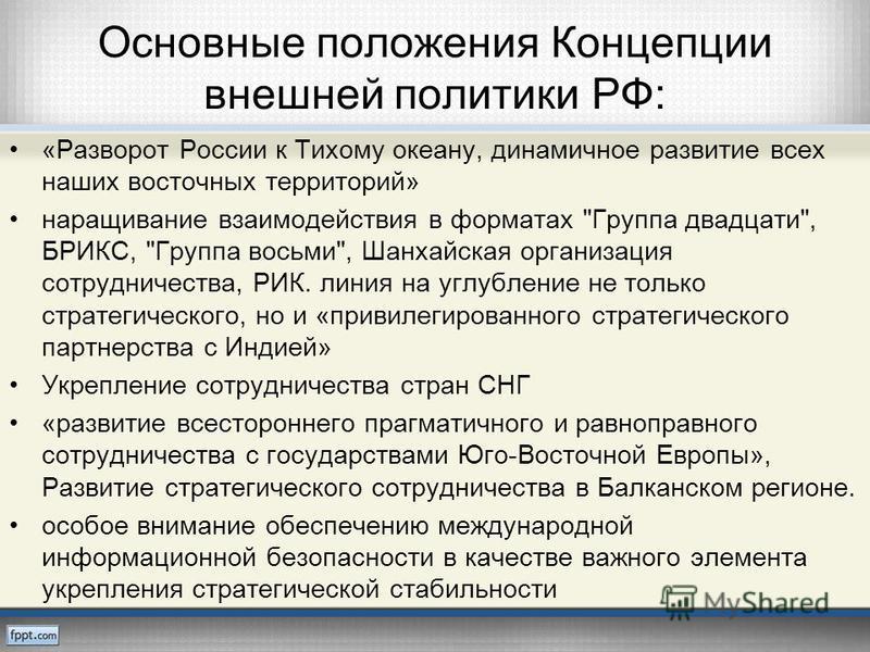 Основные положения Концепции внешней политики РФ: «Разворот России к Тихому океану, динамичное развитие всех наших восточных территорий» наращивание взаимодействия в форматах