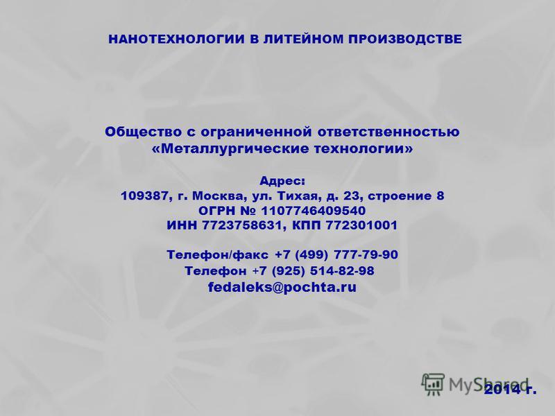 2014 г. Общество с ограниченной ответственностью «Металлургические технологии» Адрес: 109387, г. Москва, ул. Тихая, д. 23, строение 8 ОГРН 1107746409540 ИНН 7723758631, КПП 772301001 Телефон/факс +7 (499) 777-79-90 Телефон + 7 (925) 514-82-98 fedalek