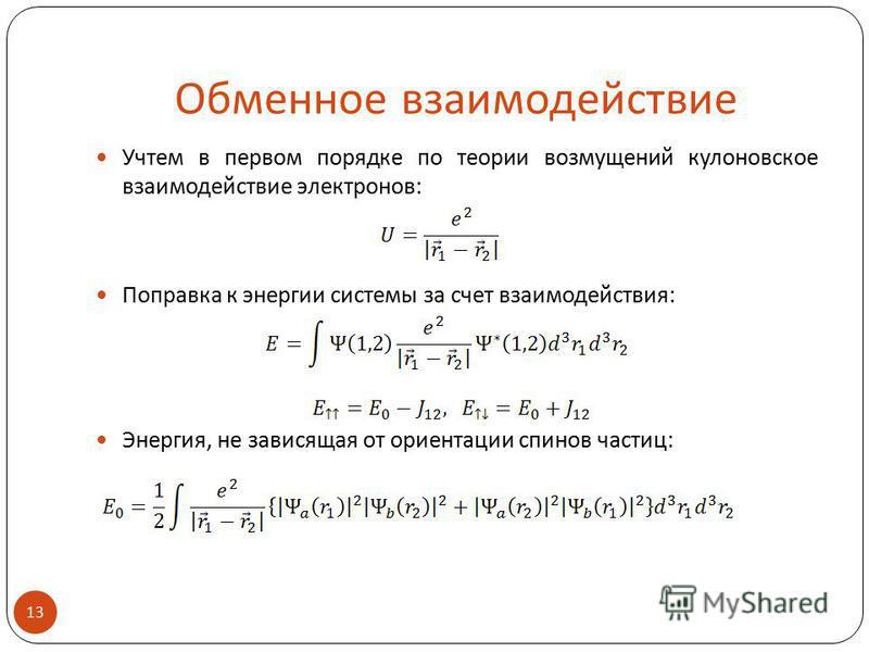 Обменное взаимодействие Учтем в первом порядке по теории возмущений кулоновское взаимодействие электронов: Поправка к энергии системы за счет взаимодействия: Энергия, не зависящая от ориентации спинов частиц: 13