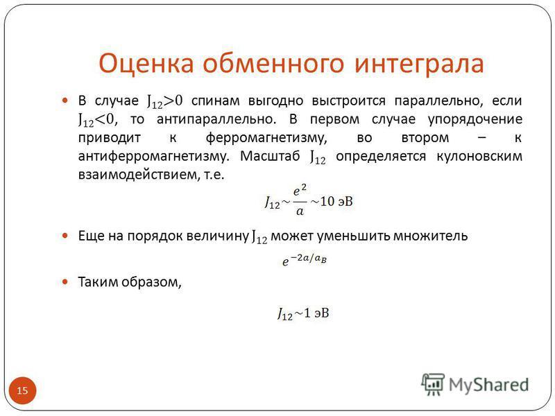 Оценка обменного интеграла В случае J 12 >0 спинам выгодно выстроится параллельно, если J 12