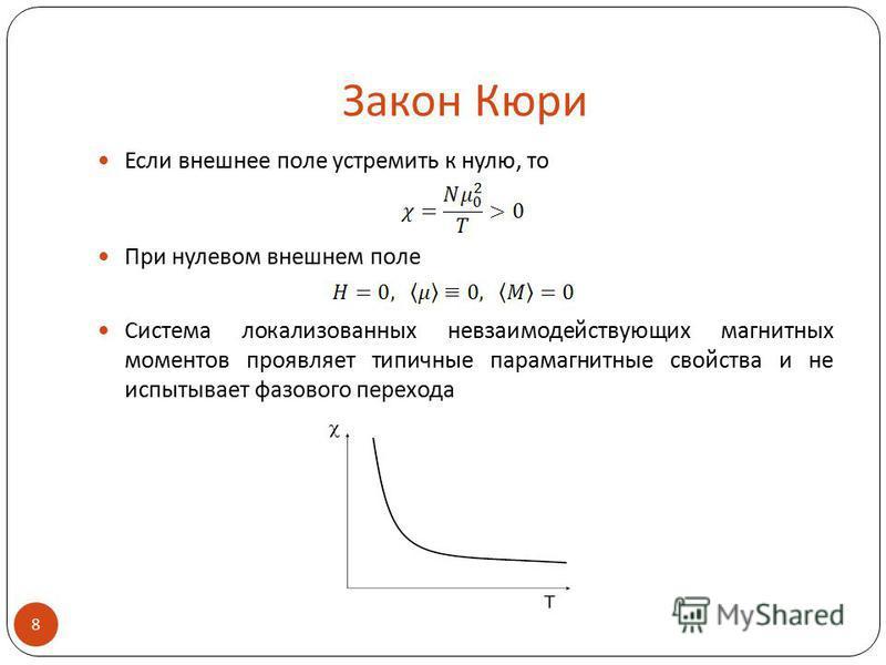 Закон Кюри Если внешнее поле устремить к нулю, то При нулевом внешнем поле Система локализованных невзаимодействующих магнитных моментов проявляет типичные парамагнитные свойства и не испытывает фазового перехода 8