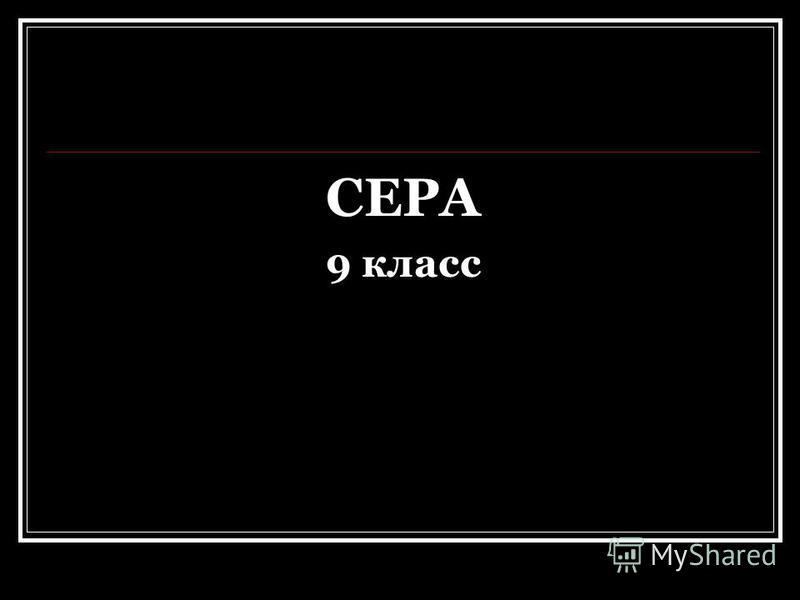 СЕРА 9 класс