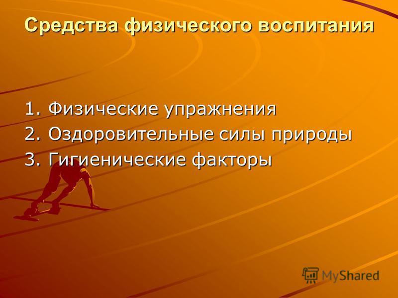 1. Физические упражнения 2. Оздоровительные силы природы 3. Гигиенические факторы