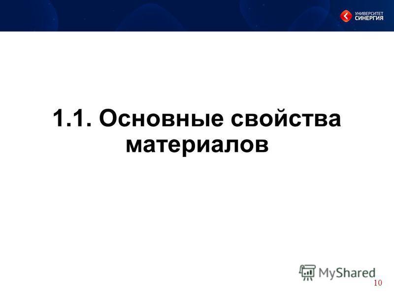 1.1. Основные свойства материалов 10