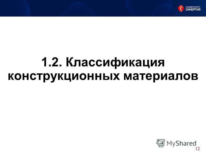 1.2. Классификация конструкционных материалов 12