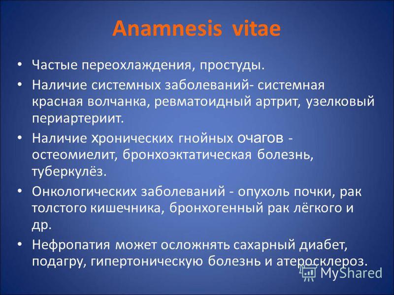 Anamnesis vitae Частые переохлаждения, простуды. Наличие системных заболеваний- системная красная волчанка, ревматоидный артрит, узелковый периартериит. Наличие хронических гнойных очагов - остеомиелит, бронхоэктатическая болезнь, туберкулёз. Онколог