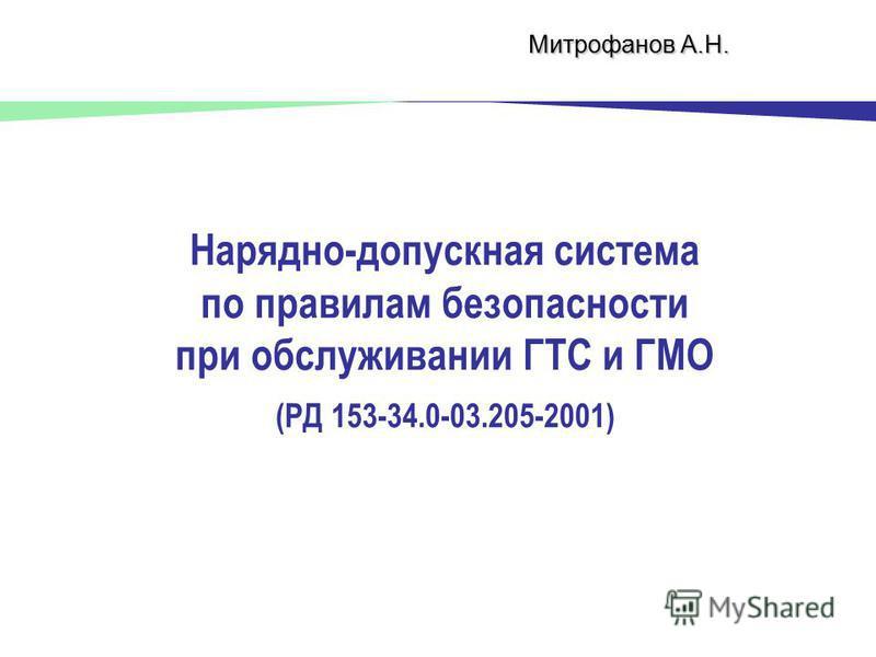 Нарядно-допускная система по правилам безопасности при обслуживании ГТС и ГМО (РД 153-34.0-03.205-2001) Митрофанов А.Н.